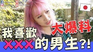 【VLOG日本】爆料喜歡 XXX 的男生😳!! 日出町旅行<下集> | Mira