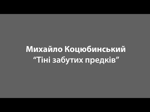 """Михайло Коцюбинський """"Тіні забутих предків"""""""