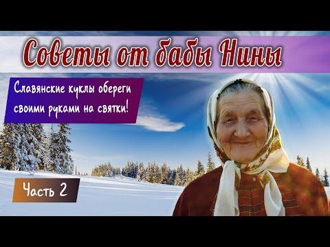 Баба Нина  - Славянские Куклы Обереги своими руками на святки! Часть 2
