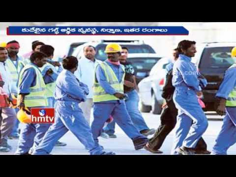 Indians Hit Hard As Gulf Face Economic Crisis As Oil Revenues Crash | HMTV
