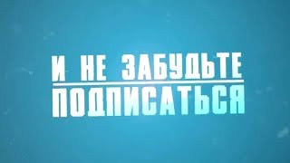 ТРЕЙЛЕР МОЕГО КАНАЛА