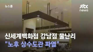 """신세계백화점 강남점 물난리…""""노후 상수도관 파열"""" / JTBC 뉴스룸"""