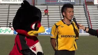 2012 JFL静岡ダービー ヒーローインタビュー・清水谷侑樹選手