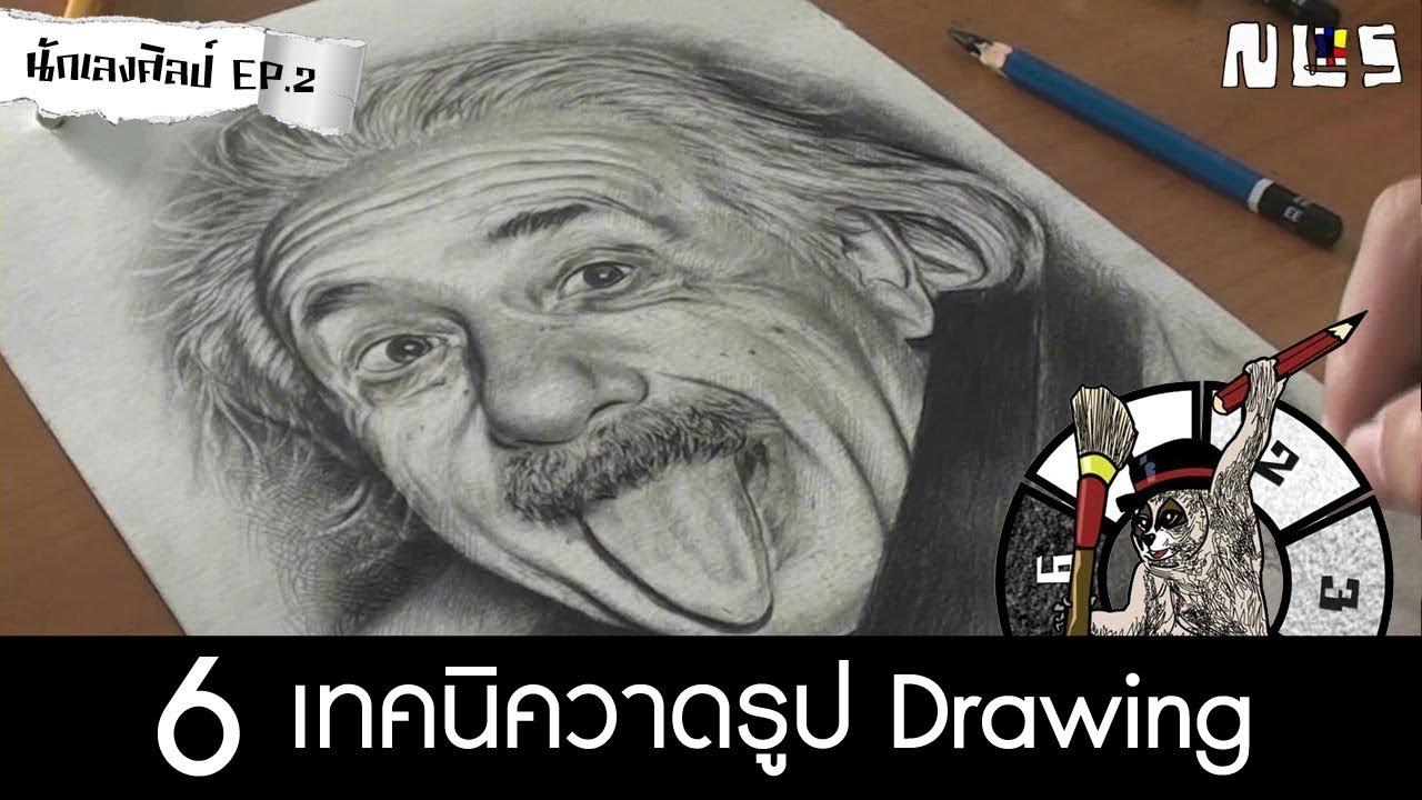 นักเลงศิลป์   สอน 6 เทคนิควาดรูป Drawing [Albert Einstein] EP.2