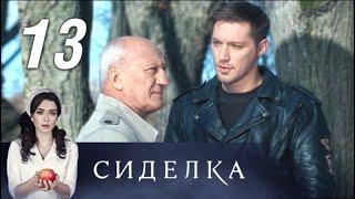 Сиделка. 13 серия (2018) Остросюжетная мелодрама @ Русские сериалы