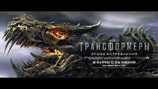 «Трансформеры: Эпоха истребления» — фильм в СИНЕМА ПАРК
