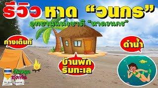 วันหยุดสุดฟิน l EP.112 l รีวิวหาดวนกร🌊 อุทยานแห่งชาติ หาดสวย น้ำใส 💧พร้อมที่พักและลานกางเต็นท์🏕