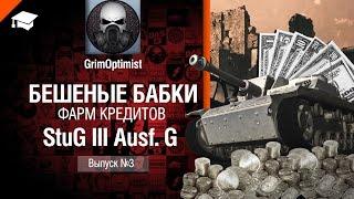Бешеные бабки №3: фарм на StuG III Ausf.  G - от GrimOptimist [World of Tanks]