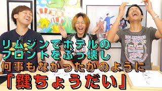 【STAR★QUIZ】世界的スターの武勇伝がヤバすぎる!【ドベはグラサン】 thumbnail