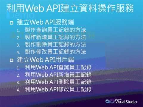 ASP.NET 4.5 Web API開發實務