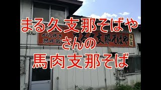 山形ラーメンチャンネル【長井市のまる久支那そばや】さんの馬肉支那そば