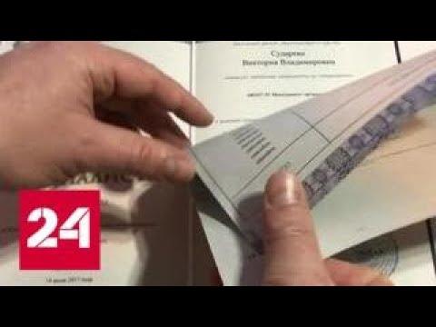 Диплом по телефону: как за два дня стать образованным человеком - Россия 24