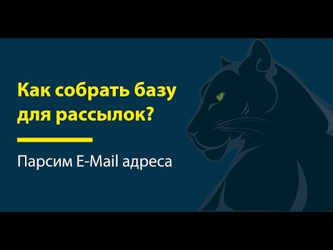 Как собрать базу E-mail адресов