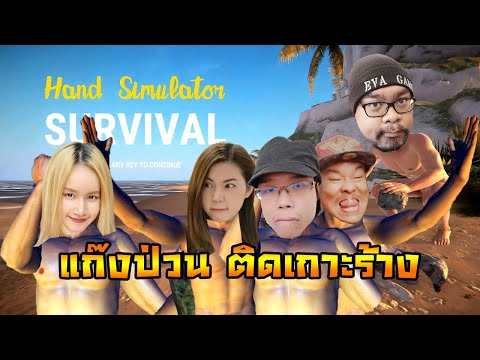 (Hand Simulator Survival) แก๊งป่วนติดเกาะร้าง Ft. zBingz. OporCony. Sir.Mikey. Chamokung