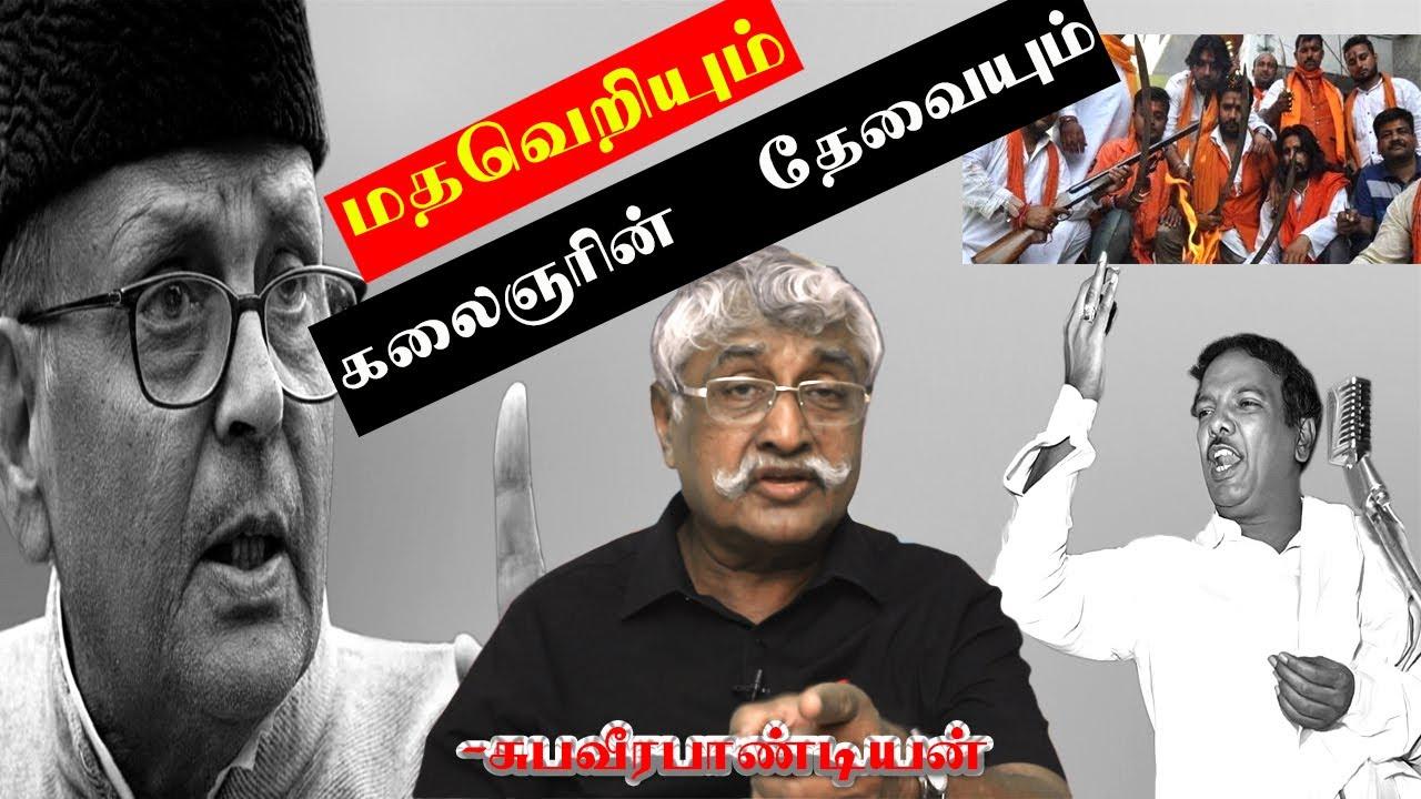 இன்றைய மதவெறியும் கலைஞரின் தேவையும் | Exclusive Speech | சுபவீரபாண்டியன் | Dravidam 100
