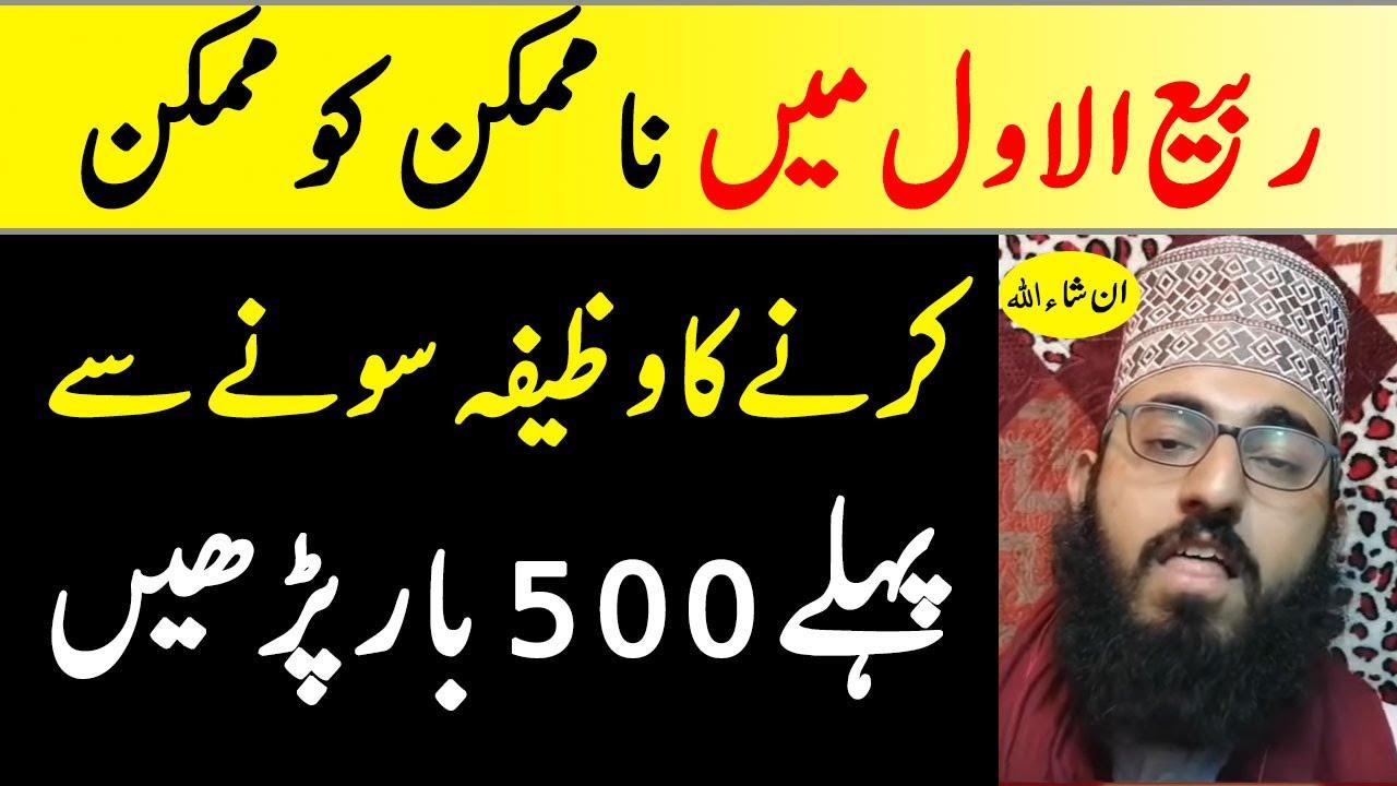 Gewichtsverlust Karne Ka Wazifa in Urdu