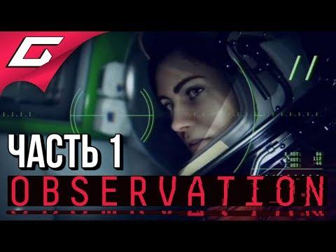 OBSERVATION ➤ Прохождение #1 ➤ ОДНА В ПУСТОТЕ