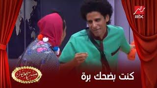 أوس أوس وعلي ربيع و حمدي المرغني يخرجون عن النص في فيديو كوميدي على #مسرح_مصر