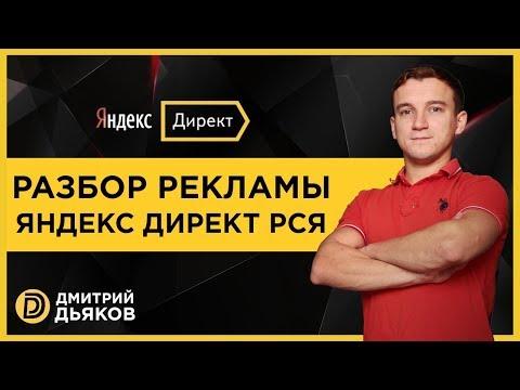 Разбор рекламы Яндекс Директ РСЯ