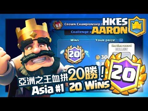 【TMD Aaron】20wins看臉挑戰 20wins gameplay