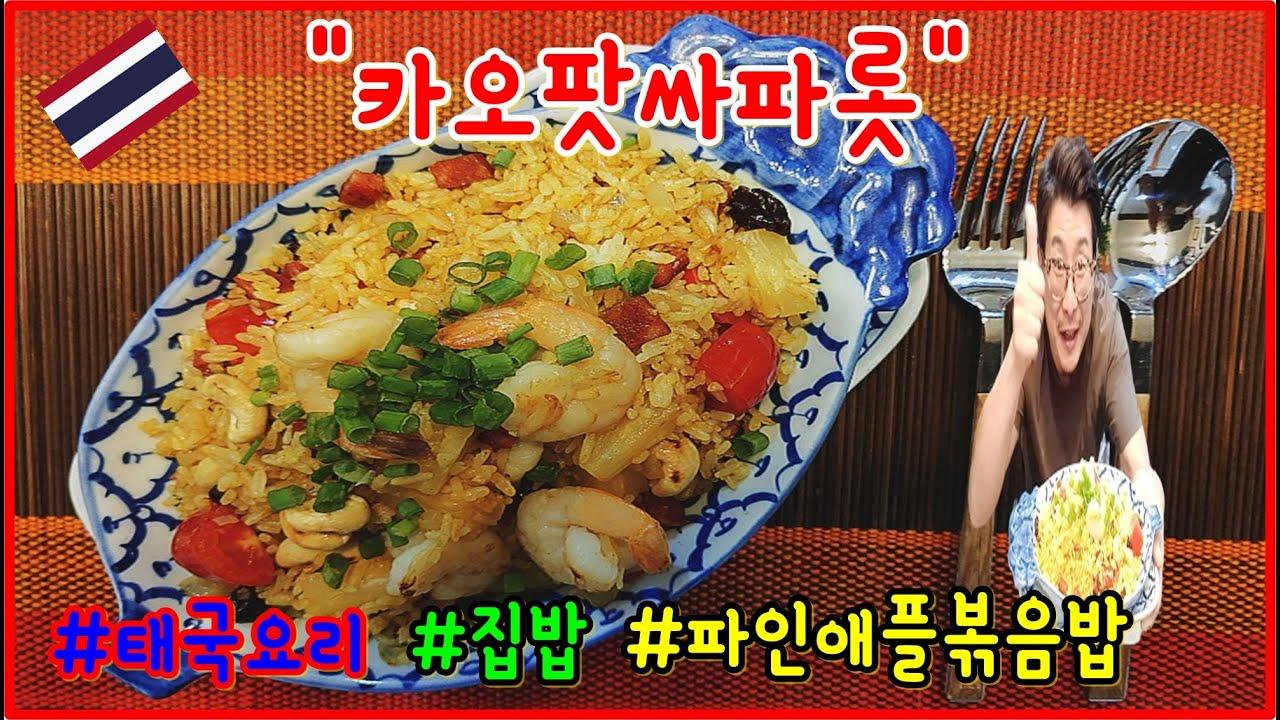 """혼자 먹기 넘 아쉬운 태국요리 """"카오팟싸파롯(파인애플 볶음밥)""""! 정말 맛있어요!"""