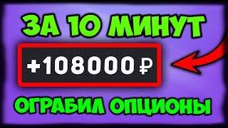IQ OPTION Бинарные опционы Способ как заработать!
