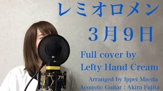 レミオロメン 『3月9日』 Full cover by Lefty Hand Cream