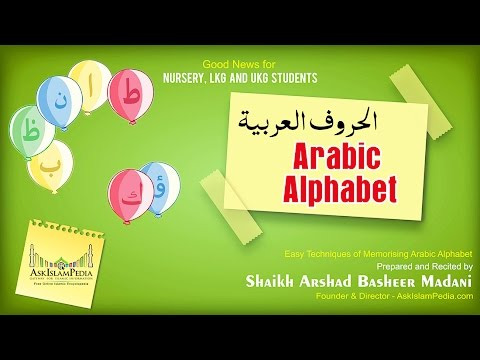 Arabic Made Easy - Alphabets with Quranic Examples by Arshad ...