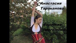 Анастасия Тараканова Короткая программа 23 11 2019 Кубок России 5 этап Москва