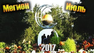 Мегион Июль 2017
