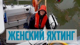 Старпом. Женский взгляд на яхтинг