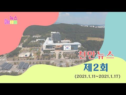 2021 제2회 천안뉴스.