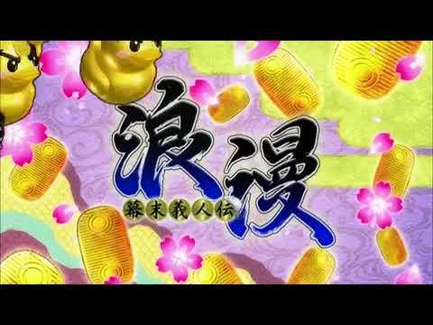 Bakumatsu Gijinden Roman Se1 - Ep12 - Screen 01