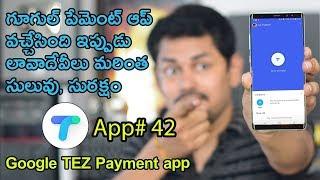 GOOGLE TEZ Payment app - How to Register, Transfer, Receive Money, in Telugu, Tech-Logic