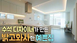 ★수석 디자이너가 인테리어한 예쁜집 구경하기! 경기광주…