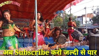 New HD Bhojpuri Hot Arkestra Song Video 2018 Sexy Dance पानी पानी हो जाओगे by Aaryan Vikash Raja
