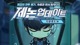 메이플스토리M : 최강의 전투병기, 숙명과 맞서 싸우다!  (제논 업데이트)
