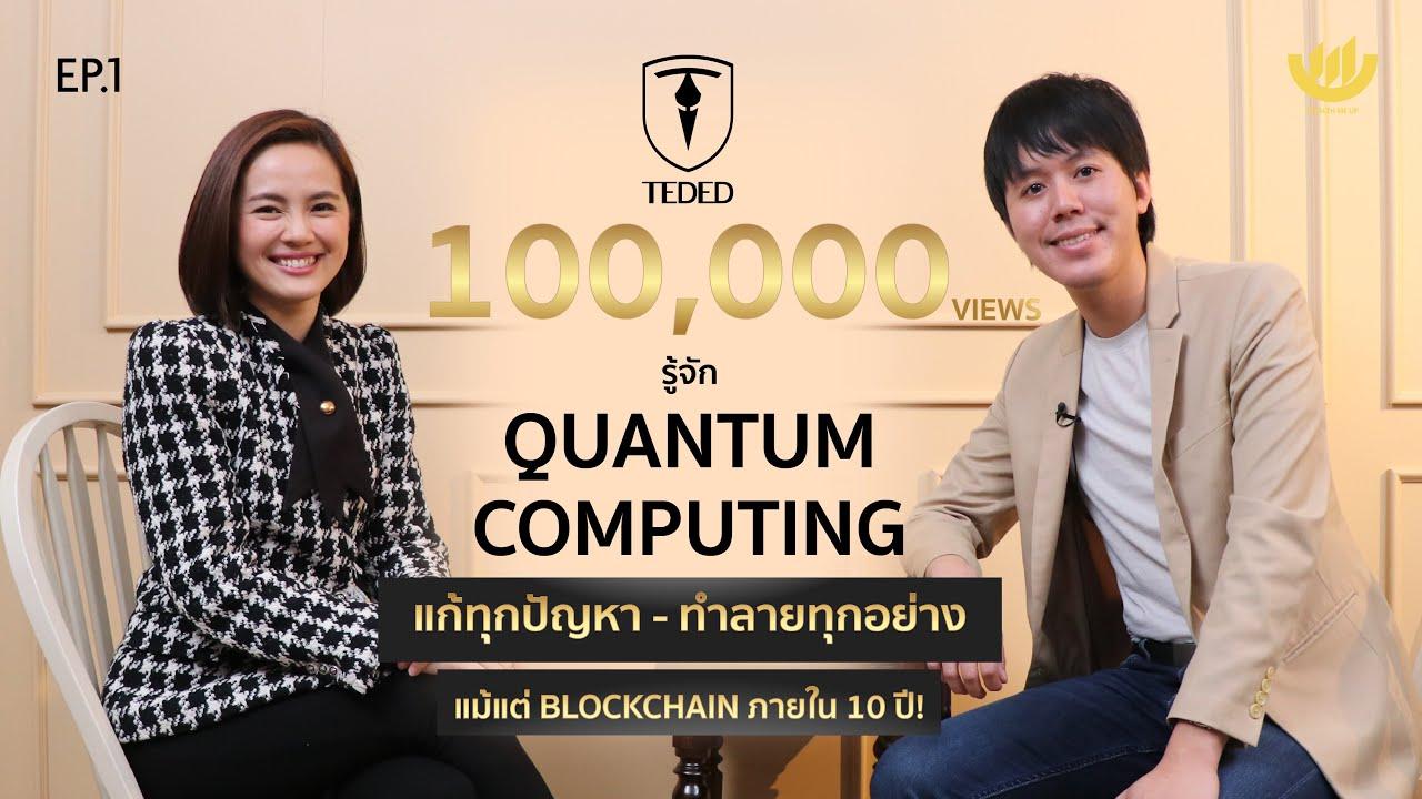 TEDED EP.1 : รู้จัก Quantum Computing แก้ทุกปัญหา - ทำลายทุกอย่าง แม้แต่ Blockchain ภายใน 10 ปี!