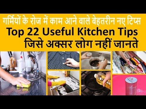ऐसे जबरदस्त Kitchen Tips जिसे जानकर कह उठेंगे काश पहले पता होता Most Useful Kitchen Tips and Tricks