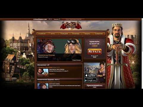 Стратегия моей игры в Forge Of Empires