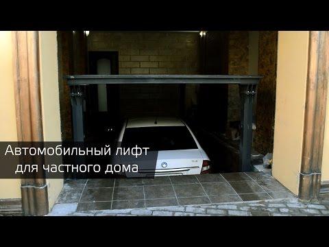 Автомобильный лифт для частного дома