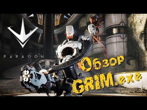 видео: paragon - Обзор grim.exe