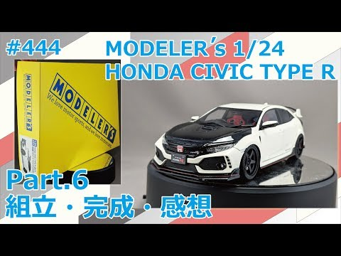 【レジンキット】MODELER'S HONDA CIVIC TYPE R(FK8) Part.6 組立・完成・感想【制作日記#444】