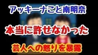 南明奈 セクシー動画. Akina Minami. チャンネル登録よろしくお願いたし...
