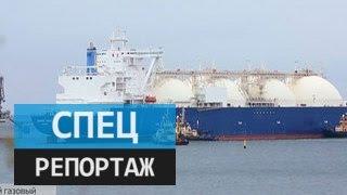 Морской газовый путь. Специальный репортаж Алексея Симахина