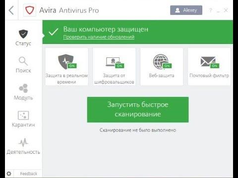Тестирование Avira Internet Security Suite 2020