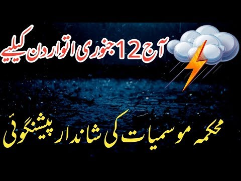 Today Weather Update 12 January Weather Report Pakistan Weather Forecast 2020