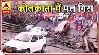 Majerhat Bridge In South Kolkata Has Collapsed | ABP News