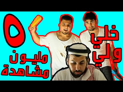 download Why This Khalli Walli REMAKE - خلي ولي بالسعودي