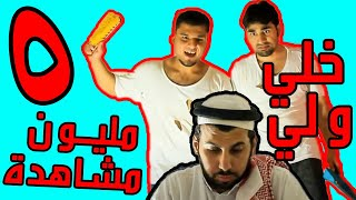 Video Why This Khalli Walli REMAKE - خلي ولي بالسعودي download MP3, 3GP, MP4, WEBM, AVI, FLV Juli 2018